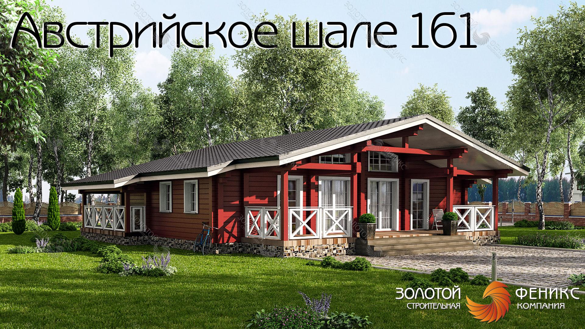 """Одноэтажный комфортный дом из клееного бруса в стиле шале с панорамными окнами """"Австрийское шале 161"""""""