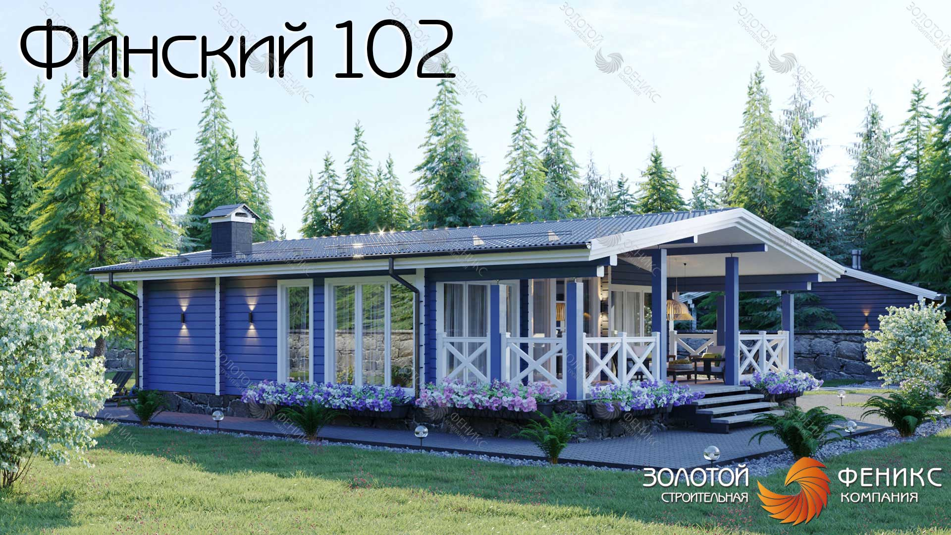 """Небольшой одноэтажный дом скандинавского типа из клееного бруса """"Финский 102"""""""