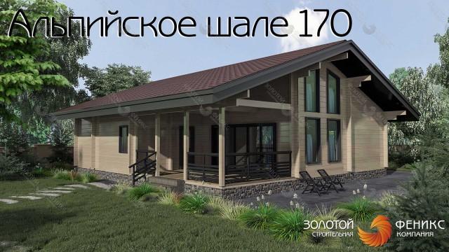 """Одноэтажный дом из клееного бруса в стиле шале с лофтом """"Альпийское шале 170"""""""