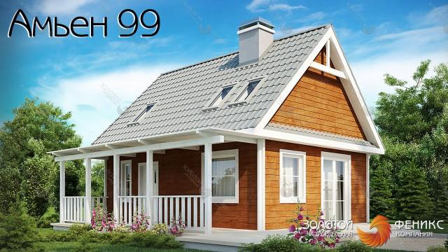 """Маленький уютный каркасный дом с мансардой """"Амьен 99"""""""