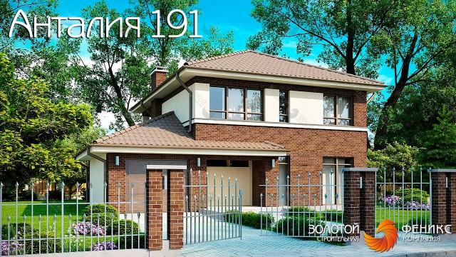 """Элегантный двухэтажный дом с боковым гаражом и кабинетом на первом этаже """"Анталия 191"""""""