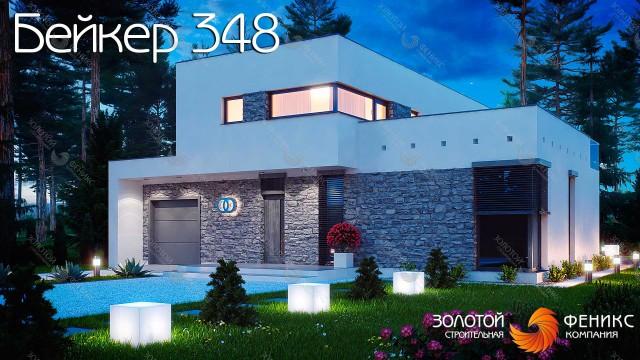 Бейкер 348