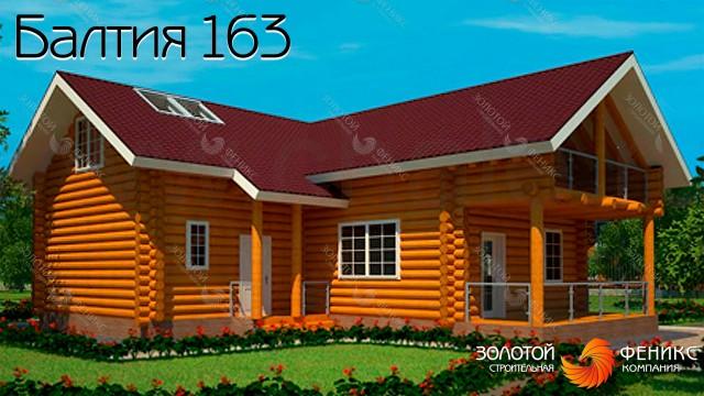 """Дом из оцилиндрованного бревна """"Балтия 163"""""""
