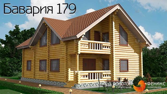 "Дом из оцилиндрованного бревна ""Бавария 179"""