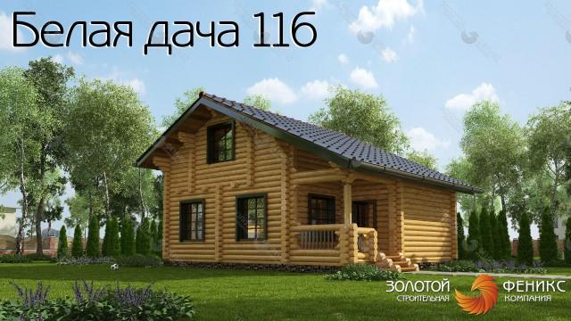 "Дом из оцилиндрованного бревна ""Белая дача 116"""