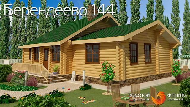 "Дом из оцилиндрованного бревна ""Берендеево 144"""