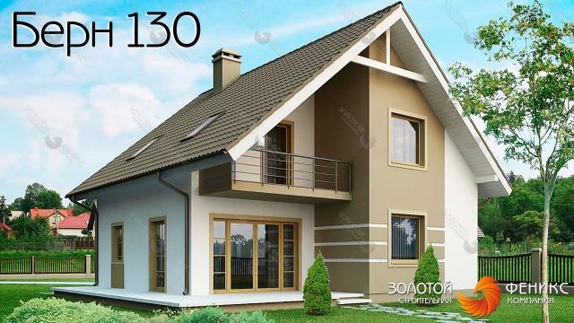 """Стильный каркасный дом с мансардой """"Берн 130"""""""