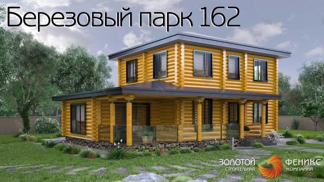 """Современный дом из бревна """"Берёзовый парк 162"""""""