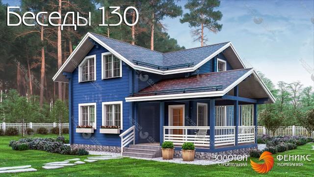 """Дом из клееного бруса с большой крытой террасой """"Беседы 130"""""""