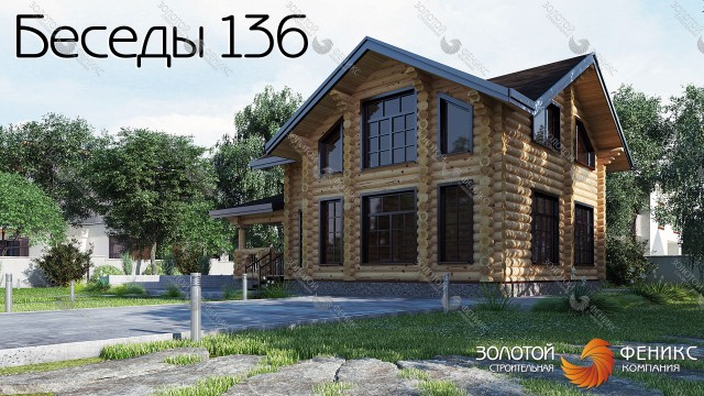 """Красивый дом из бревна с панорамными окнами """"Беседы 136"""""""