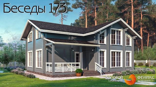 """Дом из клееного бруса с двумя вариантами планировки """"Беседы 173"""""""