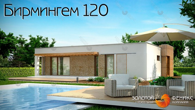 """Каркасный дом в стиле тихоокеанского бунгало """"Бирмингем 120"""""""