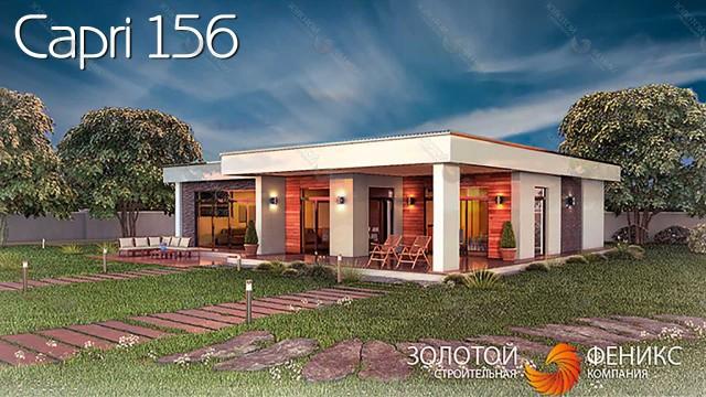 """Современный каркасно-панельный дом в стиле хай-тек """"Capri 156"""""""