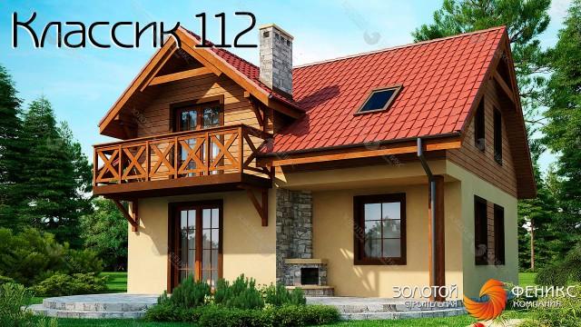 """Небольшой каменный дом с мансардой """"Классик 112"""""""