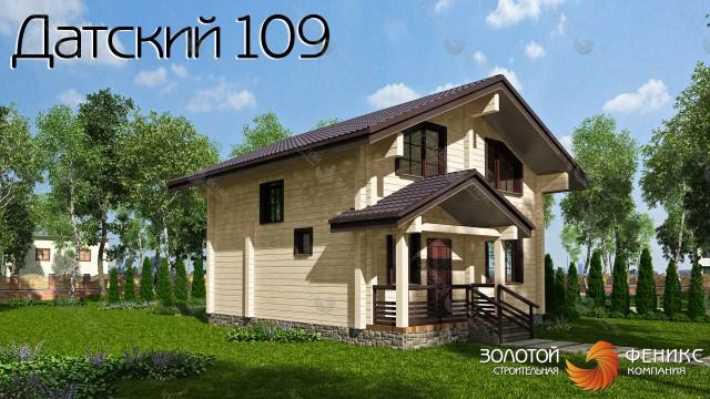 """Дом из клееного бруса """"Датский 109"""""""