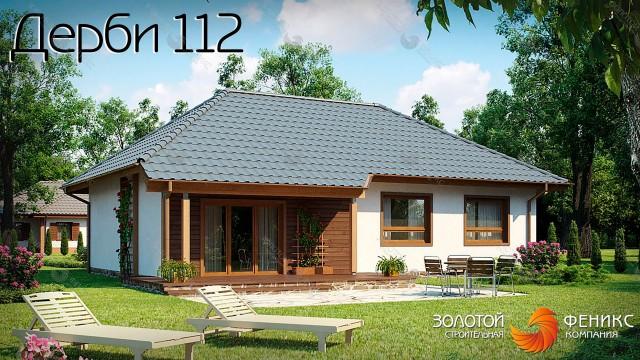"""Одноэтажный каркасно-панельный дом """"Дерби 112"""""""