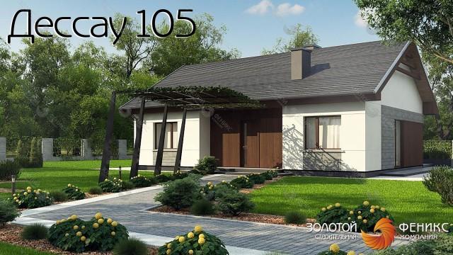"""Уютный одноэтажный каркасный дом """"Дессау 105"""""""