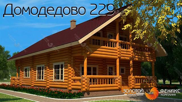 "Дом из оцилиндрованного бревна ""Домодедово 229"""