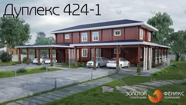 """Дом из клееного бруса """"Дуплекс 424-1"""""""