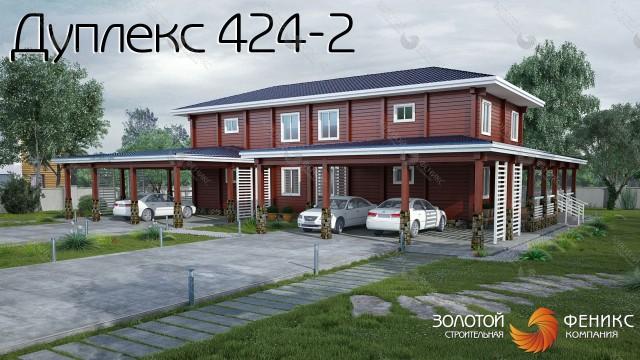 """Дом из клееного бруса """"Дуплекс 424-2"""""""