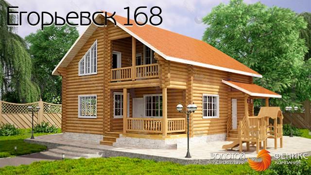 """Дом из оцилиндрованного бревна """"Егорьевск 168"""""""