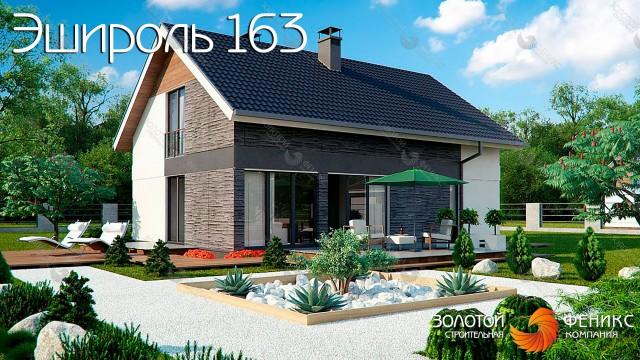 """Комфортный каркасный мансардный дом с панорамным остеклением в гостиной """"Эшироль 163"""""""
