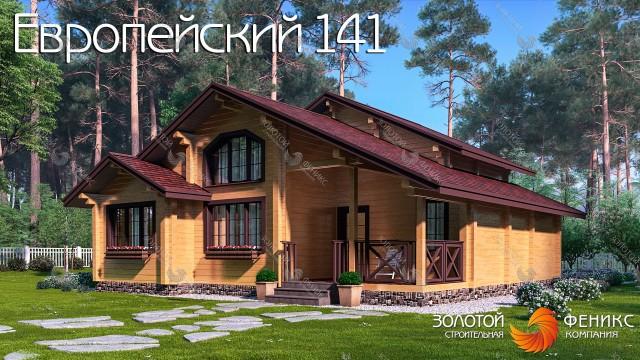 """Дом из клееного бруса с красивой крышей и панорамными окнами """"Европейский 141"""""""