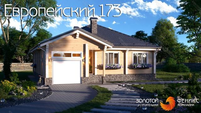 """Классический одноэтажный дом из клееного бруса с гаражом """"Европейский 173"""""""