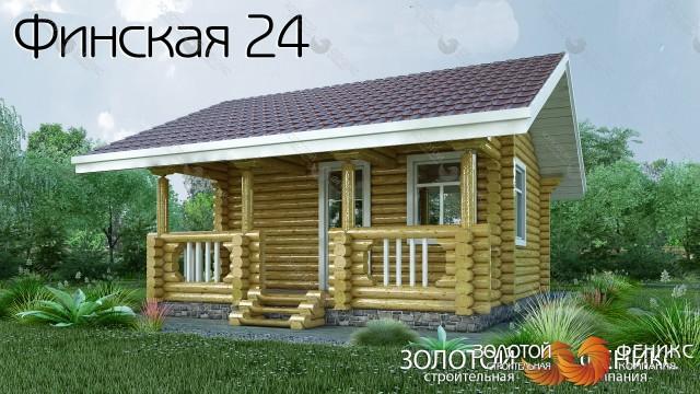 """Баня из бревна """"Финская 24"""""""