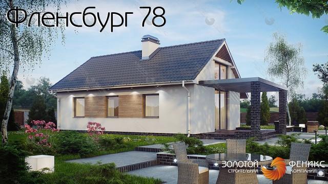 """Одноэтажный каркасно-панельный дом """"Фленсбург 78"""""""