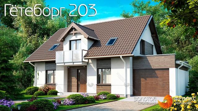"""Стильный комфортный дом с гаражом и оригинальным мансардным окном """"Гётеборг 203"""""""
