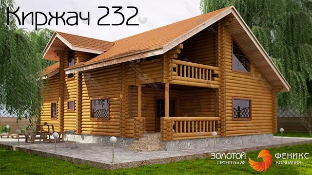 """Дом из оцилиндрованного бревна """"Киржач 232"""""""