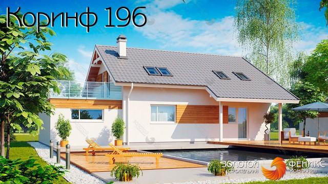 """Большой каркасный дом с гаражом и большой террасой на втором этаже """"Коринф 196"""""""