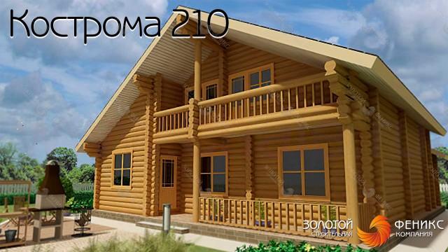 """Дом из оцилиндрованного бревна """"Кострома 210"""""""
