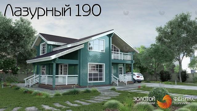 """Дом из клееного бруса """"Лазурный 190"""""""