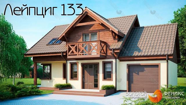 """Красивый каркасный дом с гаражом и мансардой """"Лейпциг 133"""""""