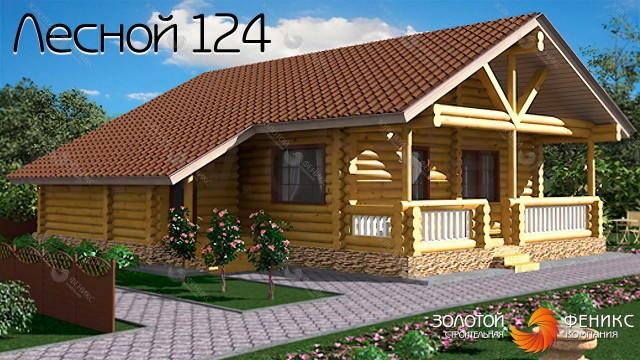 """Небольшой дом из оцилиндрованного бревна """"Лесной 124"""""""