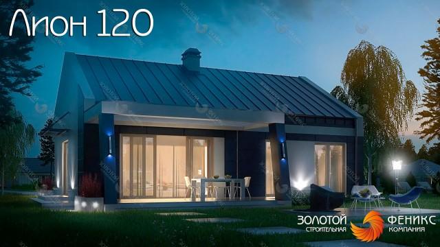 """Каркасный 1-этажный дом современного дизайна """"Лион 120"""""""