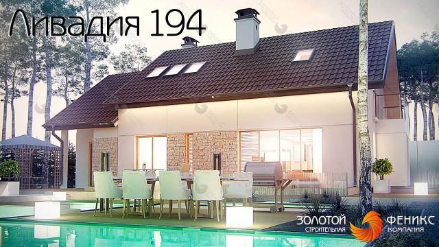 """Двухэтажный дом в стиле модерн с большой террасой над гаражом """"Палермо 192""""Каркасный дом с двускатной кровлей и гаражом для одного автомобиля """"Ливадия 194"""""""