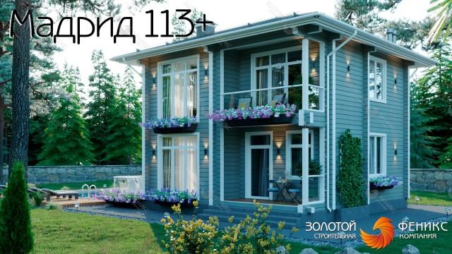 Двухэтажный современный дом 9х12 из клееного бруса с полноценным 2 этажом, 3 спальнями, панорамными окнами, кладовкой, балконом и патио
