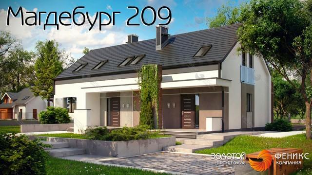 """Каркасно-панельный стильный двухсемейный дом с общим входом """"Магдебург 209"""""""