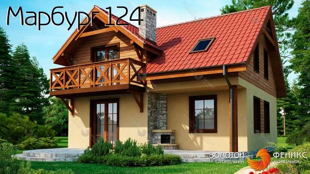 """Каркасный дом с мансардой и камином на террасе """"Марбург 124"""""""