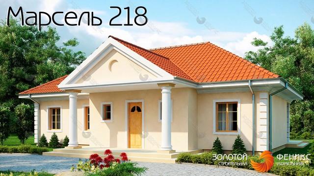 """Каркасный дом в стиле дворянской усадьбы с возможностью обустройства чердака """"Марсель 218"""""""