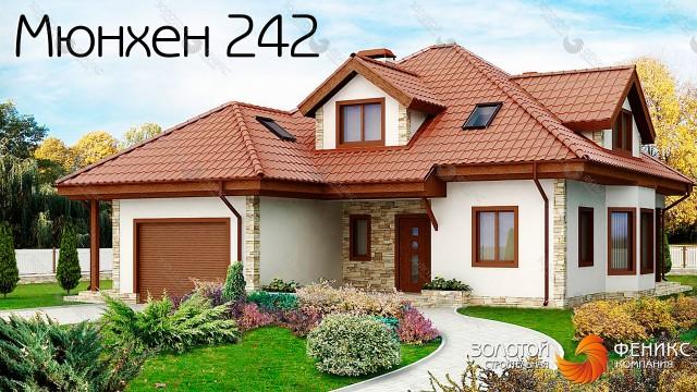 """Просторный и уютный дом с гаражом, эркером, красивыми мансардными окнами """"Мюнхен 242"""""""