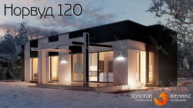 Норвуд 120