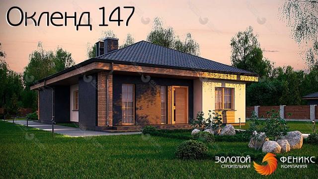 Окленд 147