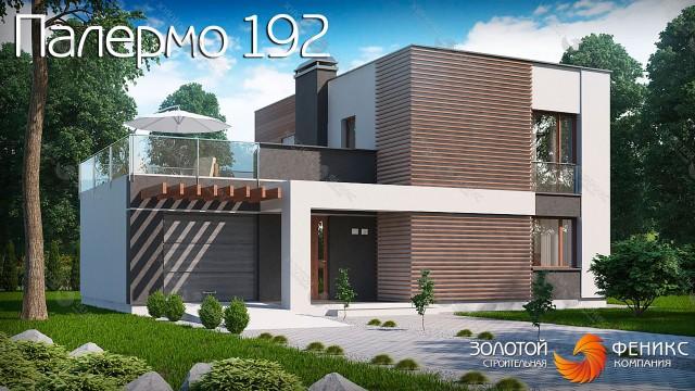 """Двухэтажный дом в стиле модерн с большой террасой над гаражом """"Палермо 192"""""""