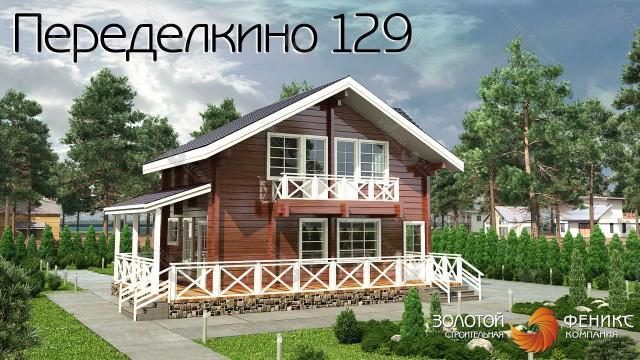 """Дом из клееного бруса """"Переделкино 129"""""""