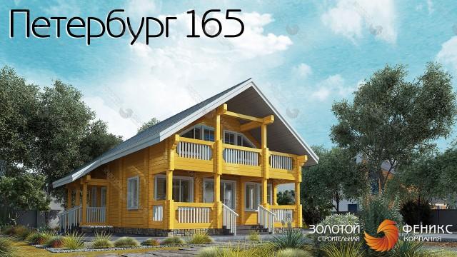 "Дом из клееного бруса ""Петербург 165"""