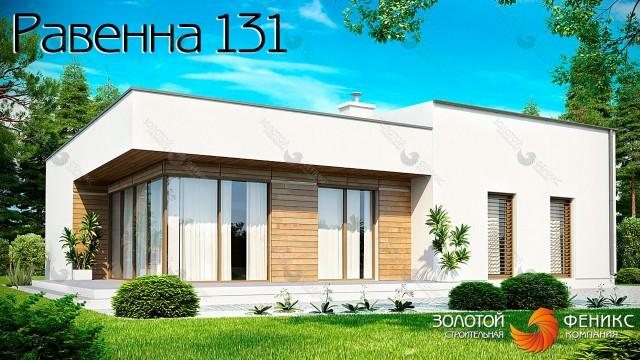 """Современный каркасный дом в стиле хай-тек """"Равенна 131"""""""